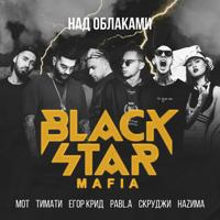 Black Star Mafia - В Чем Сила Брат (Dj Shav1K Mash&up)