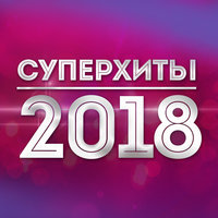 Хиты 2018 - Ленинград Vs. Slider & Magnit - Не Со Мной