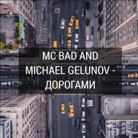 Mc Bad Feat. Michael Gelunov - Больно